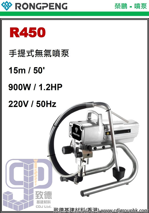 """中國""""RONGPENG""""榮鵬-手提式無氣噴泵-R450(STMW)"""