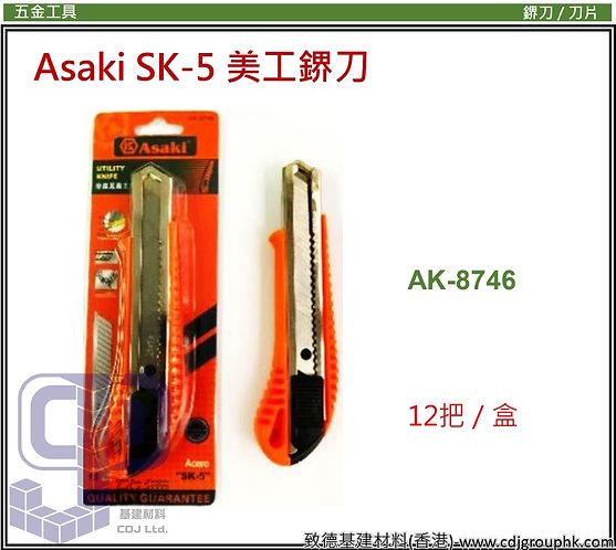 """中國""""Asaki""""雅賽崎-SK5美工介刀(鎅刀)-AK8746(STMW)"""