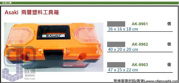 """中國""""Asaki""""雅賽崎-两層塑料工具箱(36x16x18cm/40x20x20cm/47x25x22cm)-2596061(STMW)"""