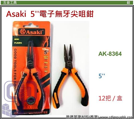 """中國""""Asaki""""雅賽崎-5吋電子無牙尖咀-AK8364(STMW)"""