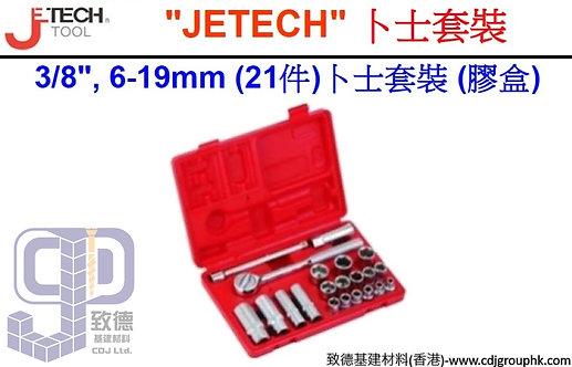 """中國""""JETECH""""捷科-6-19mm(21件)3/8吋卜士套裝 (膠盒)-SK3821SP"""
