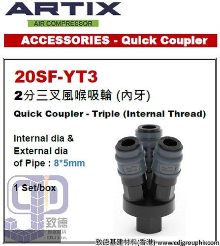 """中國""""ARTIX""""-無油靜音空壓機配件2分三叉風喉吸輪(內牙)快駁-ART20SFYT3(STMW)"""