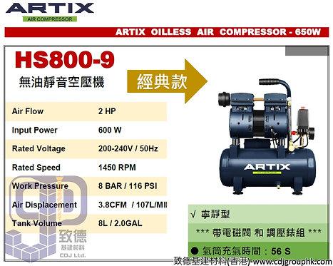 """中國""""ARTIX""""-無油靜音空壓機-HS8009(STMW)"""