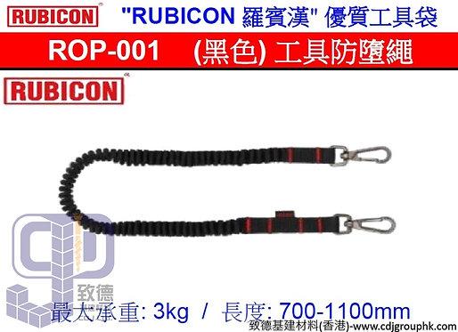 """日本""""RUBICON""""羅賓漢-工具防墮繩(黑色)-ROP001"""