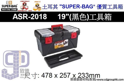 """土耳其""""SUPER-BAG""""-19寸(黑色)工具箱-ASR2018"""