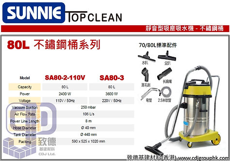 """中國""""SUNNIE""""TOP CLEAN-靜音型吸塵吸水機80L(不鏽鋼桶)-SA80(STMW)"""