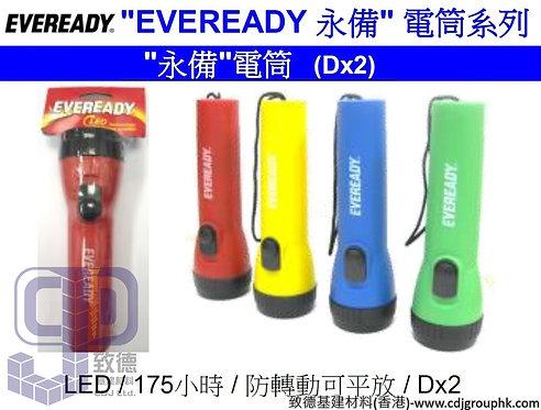 """美國""""EVEREADY""""永備-電筒系列-永備電筒(Dx2)-LCL2D"""