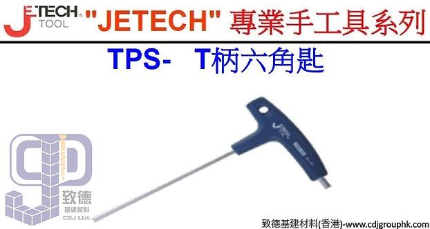 """中國""""JETECH""""捷科-TPS-T柄六角匙-TPS210C"""