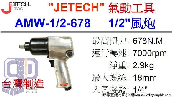 """中國""""JETECH""""專業手工具-1/2寸風炮-AMW12"""