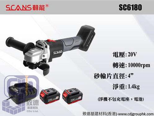 "中國""SCANS""朝能-20V鋰電磨機-SC6180(AE)"