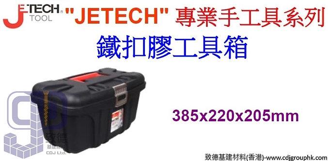 """中國""""JETECH'專業手工具-鐵扣膠工具箱-JE16"""