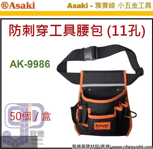 """中國""""Asaki""""雅賽崎-防刺穿工具腰包(11孔)-AK9986(STMW)"""
