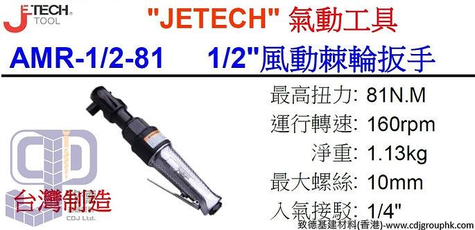 """中國""""JETECH""""專業手工具-1/2寸風動棘輪扳手-AMR12"""