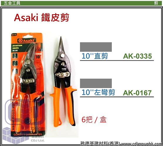 """中國""""Asaki""""雅賽崎-10吋鐵皮直剪/左彎剪-AK0335167(STMW)"""