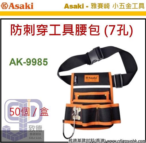 """中國""""Asaki""""雅賽崎-防刺穿工具腰包(7孔)-AK9985(STMW)"""