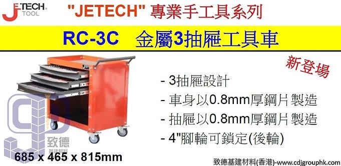 """中國""""JETECH""""專業手工具-金屬3抽屜工具車-RC3C"""