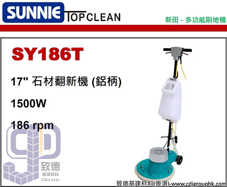 """中國""""SUNNIE"""" TOP CLEAN新田-17''石材翻新機(鋁柄)-SY186T(STMW)"""