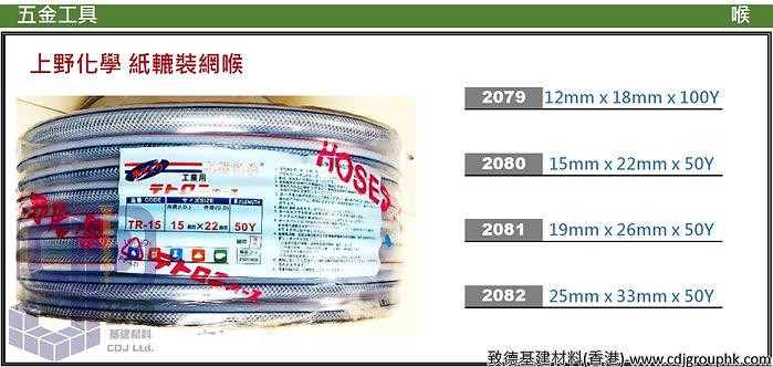 """日本""""上野化學""""-紙轆裝網喉-207982(STMW)"""