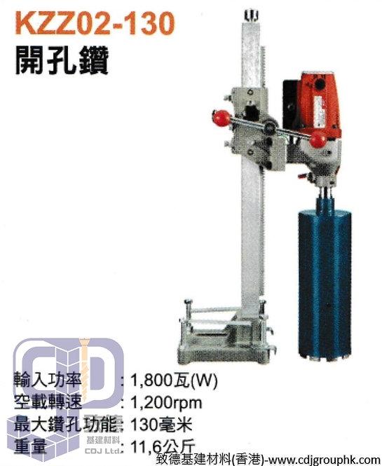 """中國""""DCK""""(東成同廠)-電動工具-開孔鑽/鋼筋水泥鑽孔機/Core窿機(220V)-KZZ02-130"""