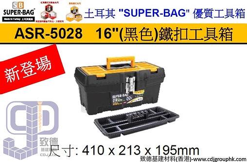 """土耳其""""SUPER-BAG""""-16寸(黑色)鐵扣工具箱-ASR5028"""