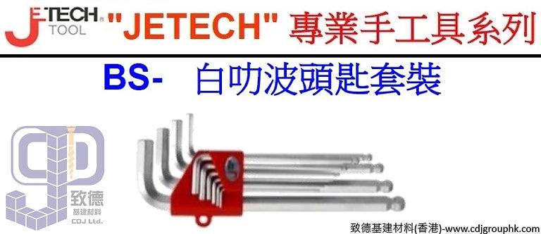 """中國""""JETECH""""捷科-BS白叻波頭匙套裝-BSC79"""