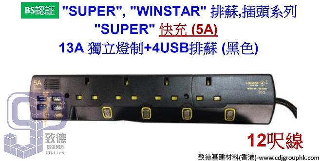 """中國SUPER,WINSTAR-排蘇,插頭系列-""""SUPER""""快充(5A)13A獨立燈制+4USB排蘇/拖板(黑色)-BB46USB12B"""