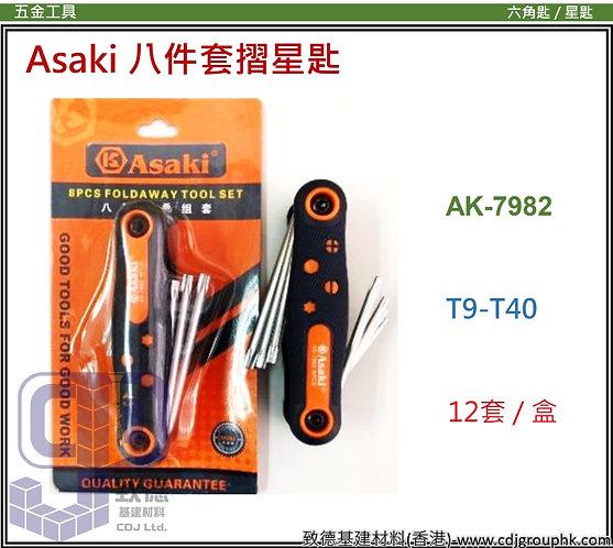 """中國""""Asaki""""雅賽崎-T9-T40八件套摺星匙-AK7982(STMW)"""