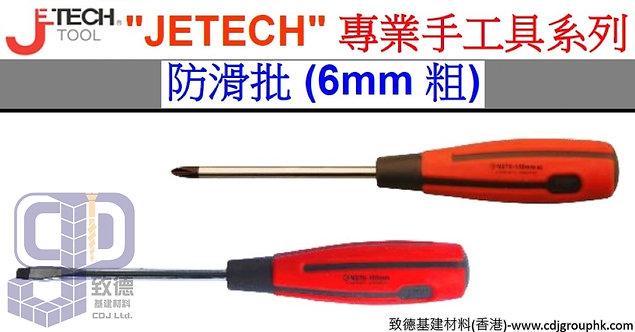 """中國""""JETECH""""專業手工具-防滑螺絲批-NST6"""