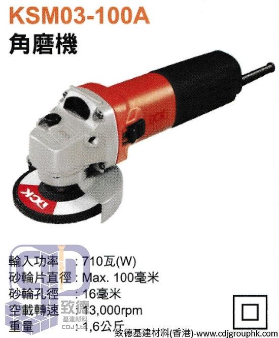 """中國""""DCK""""(東成同廠)-電動工具-4""""角磨機(220V)-KSM03-100A"""