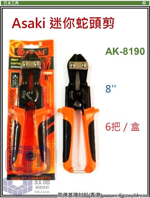 """中國""""Asaki""""雅賽崎-8吋迷你蛇頭剪-AK8190(STMW)"""