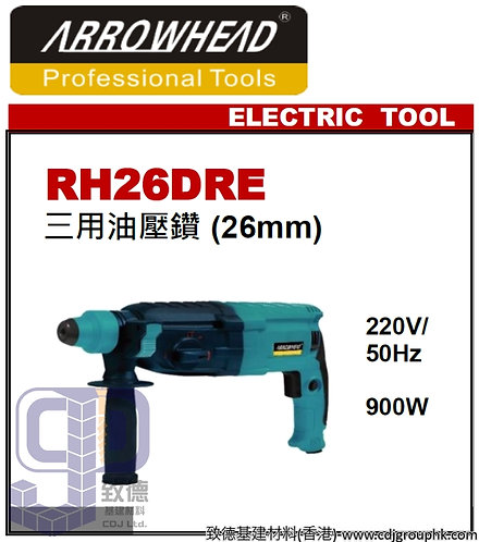 "中國""ARROWHEAD""-三用26mm油壓鑽900W(220V)-RH26DRE(STMW)"