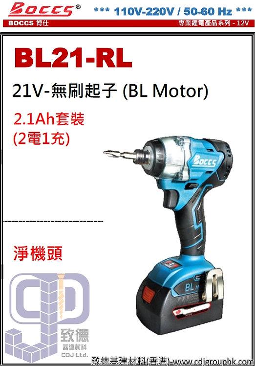 """中國""""BOCCS""""博仕-21V無碳刷起子(BL Motor)-BL21RL(STMW)"""