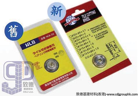 中國-瓦仔機拮打錢/啤令刀片(舊款.新款)-2008090(AE)