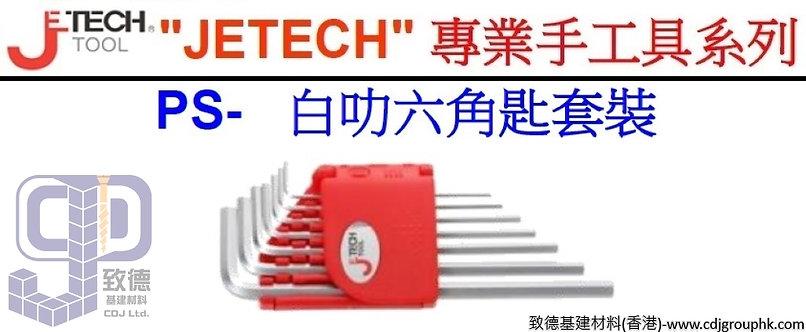 """中國""""JETECH""""捷科-PS白叻六角匙套裝-PSC79"""