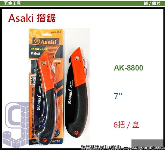 """中國""""Asaki""""雅賽崎-摺鋸-AK8800(STMW)"""