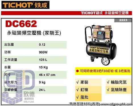"""韓國""""TICHOT""""鐵成-永磁變頻空壓機(家裝王)-DC662(STMW)"""