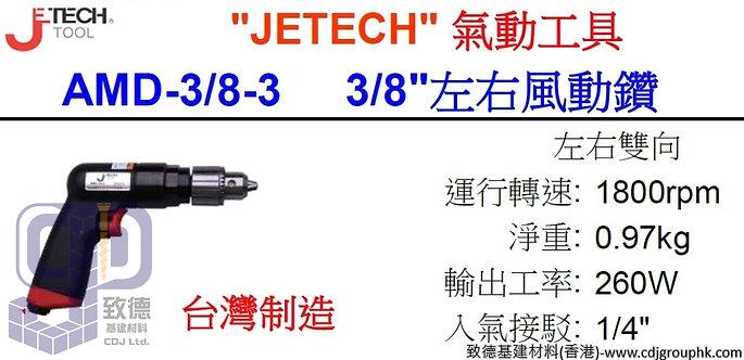 """中國""""JETECH""""專業手工具-3/8寸左右風動鑽-AMD383"""