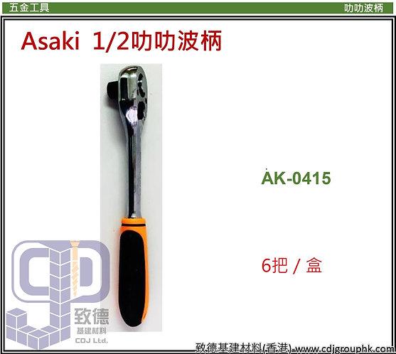 """中國""""Asaki""""雅賽崎-四分鐵柄叻叻波柄扳手-AK0415(STMW)"""