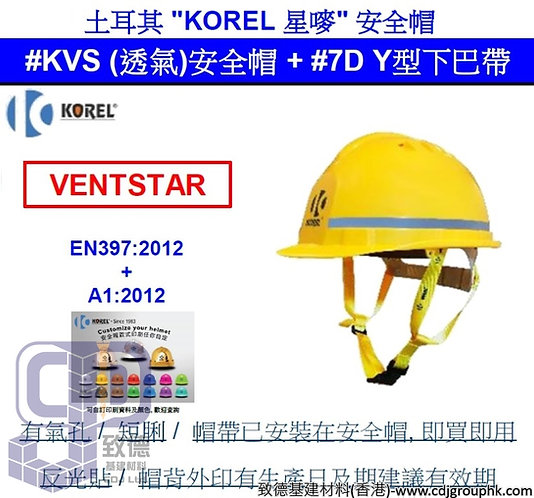 """土耳其""""KOREL""""星嘜-#KVS(透氣)安全帽+#7D下巴Y型帶-KVSYWB"""