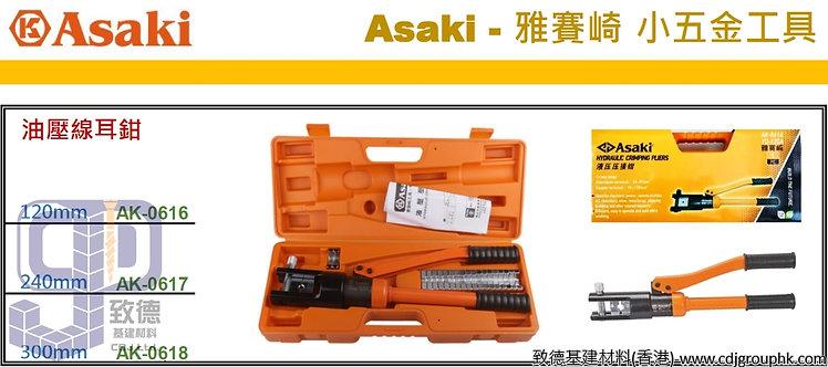 """中國""""Asaki'雅賽崎-油壓線耳鉗-AK06161718(STMW)"""