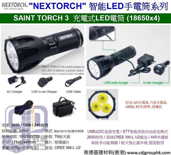 """中國""""NEXTORCH""""-智能LED手電筒系列-SAINT TORCH 3充電式LED電筒(18650X4)-STAINT TORCH 10"""