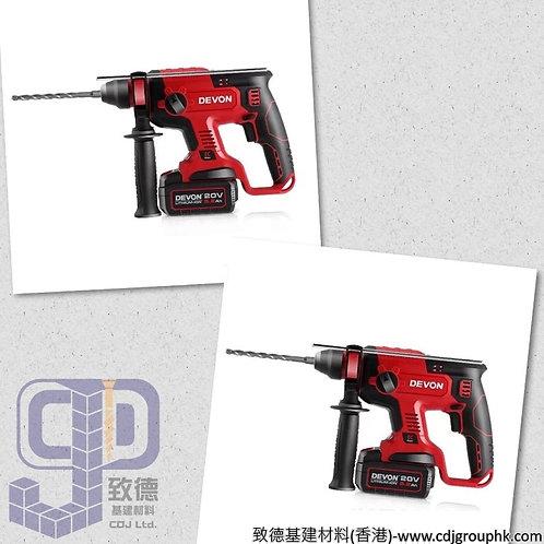 """中國""""DEVON""""大有-電動工具-油壓鑽(石屎鑽)<無碳刷>-5401Li-2件套裝(2機+2電5.2Ah+1閃叉)"""