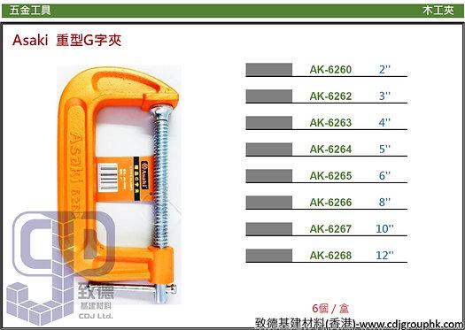 """中國""""Asaki""""雅賽崎-重型G字夾-AK626068(STMW)"""