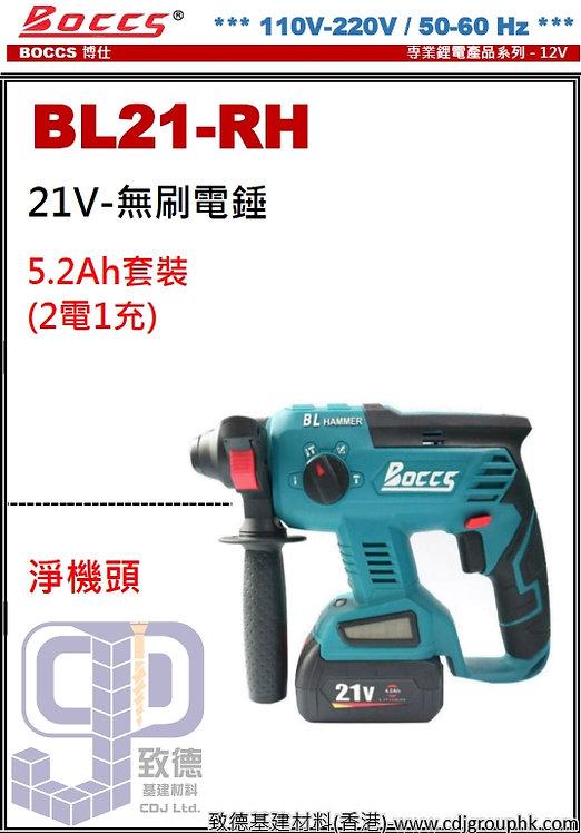 "中國""BOCCS""博仕-21V無碳刷電錘-BL21RH(STMW)"