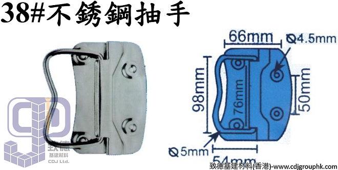 中國-白鋼#38抽手拉手(98x66mm)-TKBX038(WIP)
