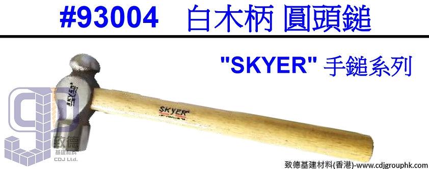 """中國""""SKYER""""-白木柄圓頭鎚-93004"""