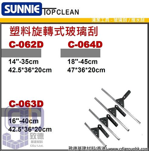 """中國""""SUNNIE""""TOP CLEAN-塑料旋轉式玻璃刮-C0624D(STMW)"""