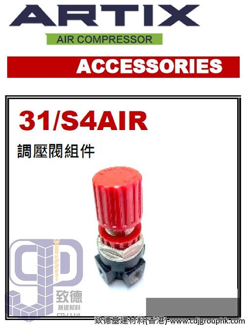 """中國""""ARTIX""""-無油靜音空壓機配件-調壓閥組件-ART31S4AIR(STMW)"""
