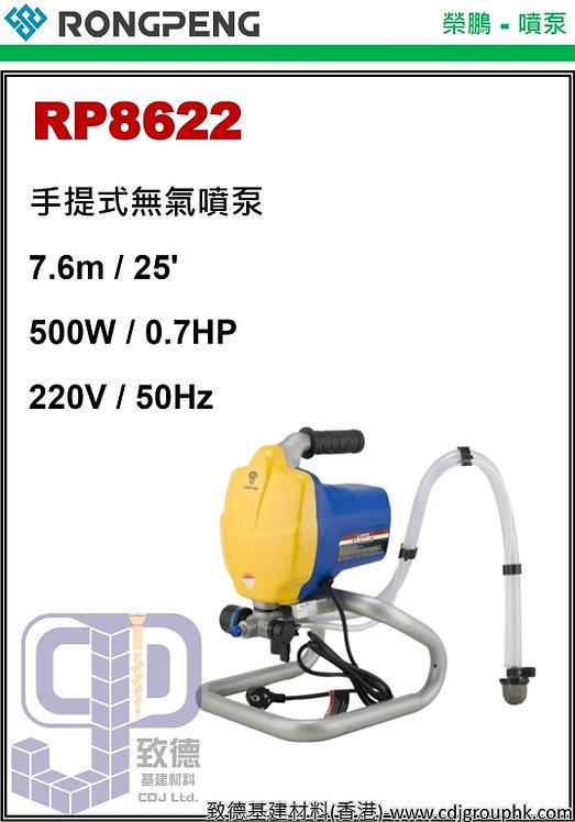 """中國""""RONGPENG""""榮鵬-手提式無氣噴泵-RP8622(STMW)"""