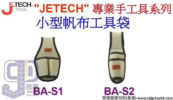 """中國""""JETECH""""專業手工具-小型帆布工具袋-BAS12"""
